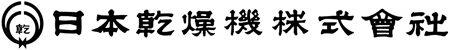 日本乾燥機株式会社